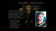 Евгений Радионов - Память - Новомъченик на Православието