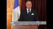 Франция поиска от Либия бързо да намери виновните за атаката срещу посолството й