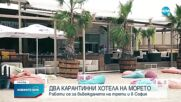Балтова: Има два карантинни хотела по морето