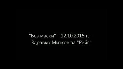 Без маски - 12.10.2015 - Здравко Митков за Рейс