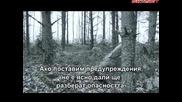 Във Вечността (2010) бг субтитри Част 3