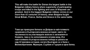 Мощта на българската армия - The power of the bulgarian army