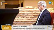 Ловецът на мафиоти Алфонсо Сабела: Беше невъзможно да ме подкупят