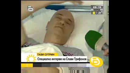 Интервю със Слави Трифонов след счупването на крака му (21.08.09)