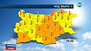 Оранжеви кодове за горещини за половин България
