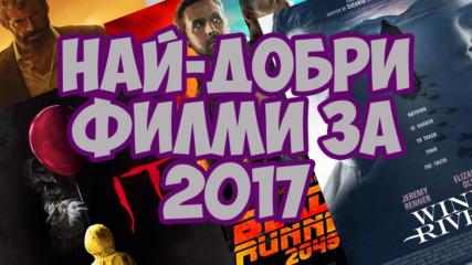 НАЙ-ДОБРИ ФИЛМИ ЗА 2017