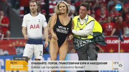 Инстаграм блокира профила на блондинката, нахлула на финала в ШЛ