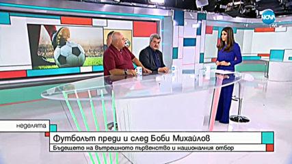 Тодор Батков и Венци Стефанов пред NOVA