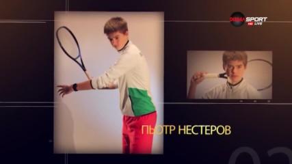 Бъдеще за родния тенис: Пьотр Нестеров