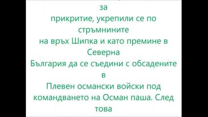 3 март - честит празник българи