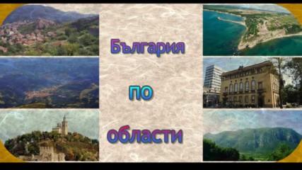 България - области
