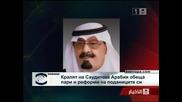 Кралят на Саудитска Арабия обеща пари и реформи