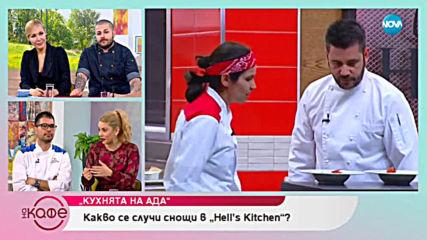 """Коментар на последните събития в """"Hell's Kitchen"""" - """"На кафе"""" (11.04.2019)"""