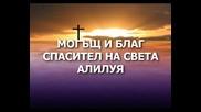 Бог свят и всемогъщ