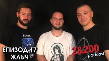 2&200podcast: ЖЛЪЧ (еп.17)
