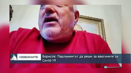 Борисов: Парламентът да реши за ваксините за Covid-19