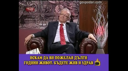 Свалка с Вучков