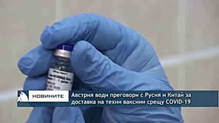 Австрия води преговори с Русия и Китай за доставка на техни ваксини срещу COVID-19