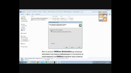 Урок 1 - Как да инсталираме Vmware Workstation 9.0.1