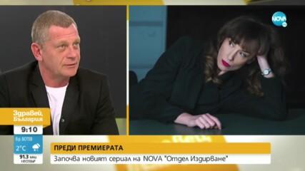 """Започва новият сериал на NOVA """"Отдел """"Издирване"""""""""""