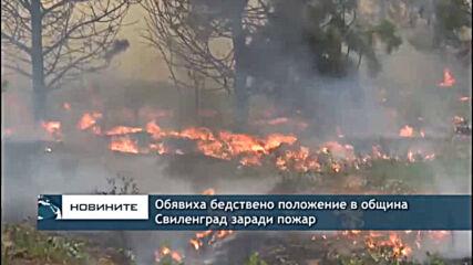 Обявиха бедствено положение в община Свиленград заради пожар