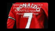 Трансферен Рекорд: Манчестър Юнайтед Продава Кристиано Роналдо