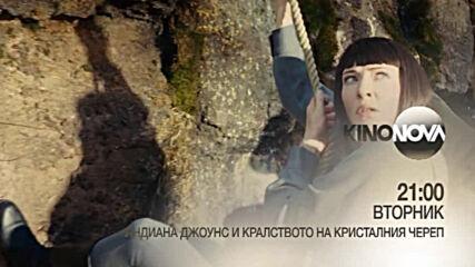 """""""Индиана Джоунс и кралството на кристалния череп"""" на 27 април, вторник от 21.00 ч. по KINO NOVA"""