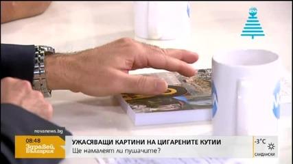 Проф. Димитров: Ако цигарите са толкова опасни, трябва да ги забранят