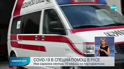 Десет медици от Спешната помощ в Русе са под карантина