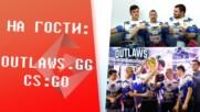 CS:GO отборът Outlaws на гости в GplayTV!
