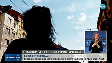 Свидетел на трагедията с Милен Цветков: Ударът беше невероятен, помислих, че е взрив