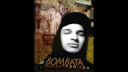 Бомбата & Явката Длг - Педи гри