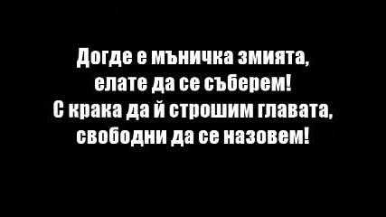 Стани, Стани, Юнак Балкански