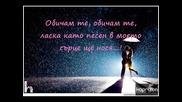 Силвия Кацарова - Обичам те (фен видео + текст )
