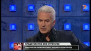 Волен Сидеров говори за Дпс