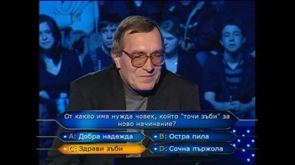 Най-бързото отпадане в историята на българския Стани Богат
