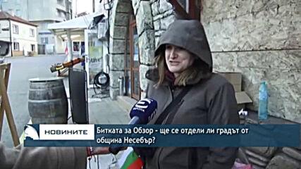 Битката за Обзор - ще се отдели ли градът от община Несебър?