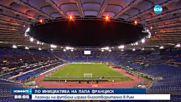 Футболни легенди с благотворителен мач в Рим