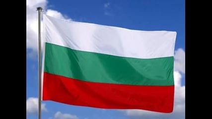 Химн на Република България!