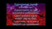 превод Nikos Vertis - Mono Gia Sena / Единствено За Теб