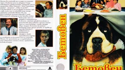 Бетовен (синхронен екип 1, дублаж на Александра Видео, 2000 г.) (запис)