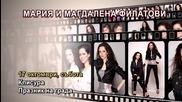 Мария и Магдалена Филатови - 17.10.2015-реклама