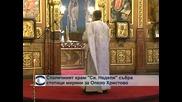 """Опело Христово в църквата """"Света Неделя"""" в София"""