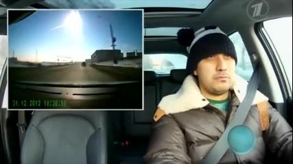 Шофьор реагира на метеора