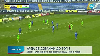 Спортни новини (06.03.2021 - централна емисия)