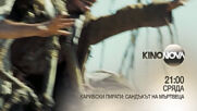 """""""Карибски пирати"""" на 23 септември, сряда от 21.00 ч. по KINO NOVA"""