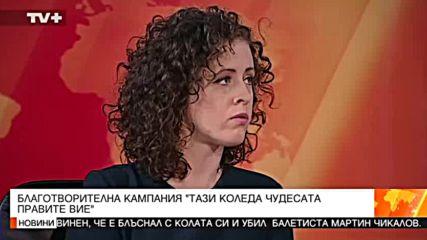 """За """"тази Коледа чудесата правите вие""""6 разказва Добрина Кисова"""