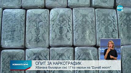Откриха голямо количество хероин в кола на Дунав мост