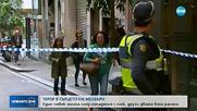 ТЕРОР В МЕЛБЪРН: Един загинал и двама ранени при нападение с нож