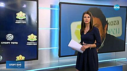 Спортни новини (20.01.2020 - централна емисия)